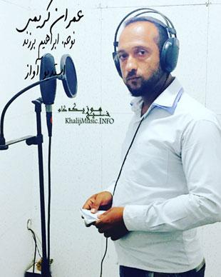 عمران کریمی – نوحه