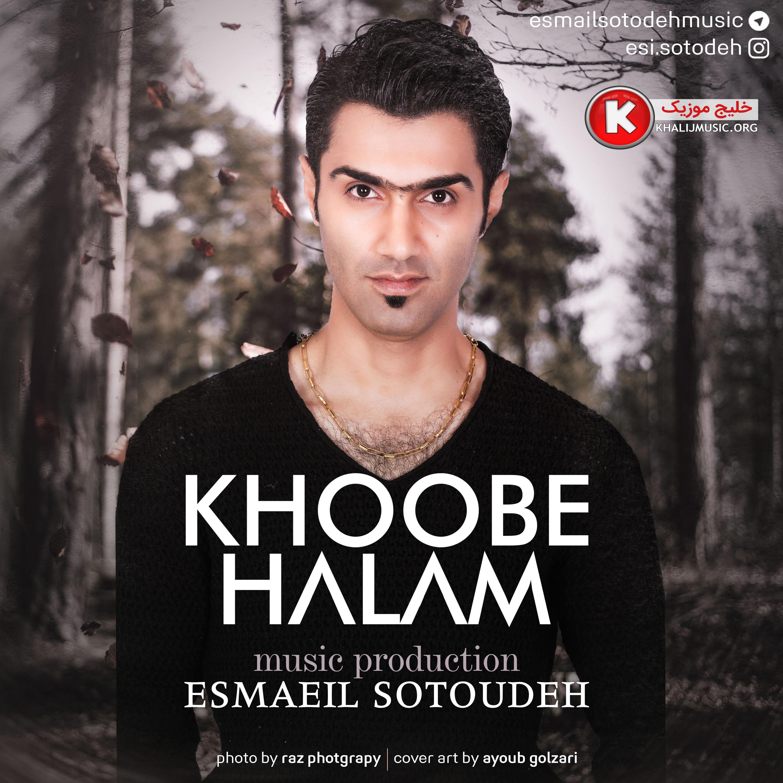 آهنگ جدید و بسیار زیبا و شنیدنی از اسماعیل ستوده بنام خوبه حالم