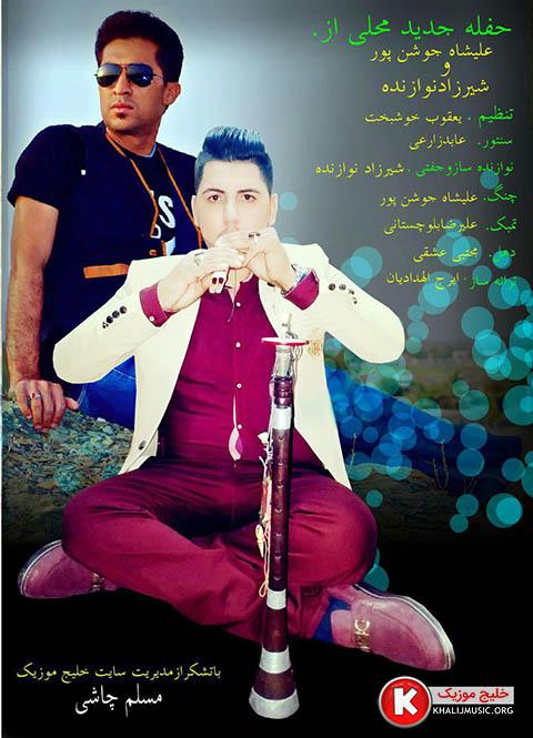 علیشاه جوشن پور و شیرزاد نوازنده آهنگ جدید محلی بصورت حفله