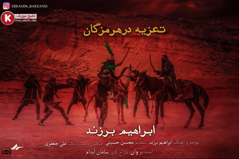 ابراهیم برزند مداحی و موزیک ویدئو جدید و بسیار زیبا و دیدنی بنام تعزیه