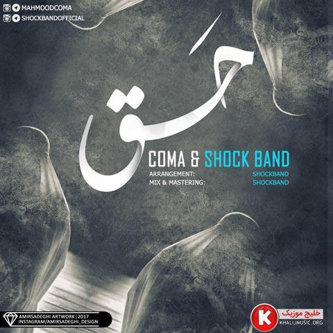 محمود کما و شوک بند آهنگ جدید و بسیار زیبا و شنیدنی بنام حق