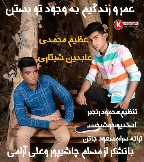 عظیم محمدی و عابدین شبتاری آهنگ جدید بنام عمر و زندگیم به وجود تو بستن