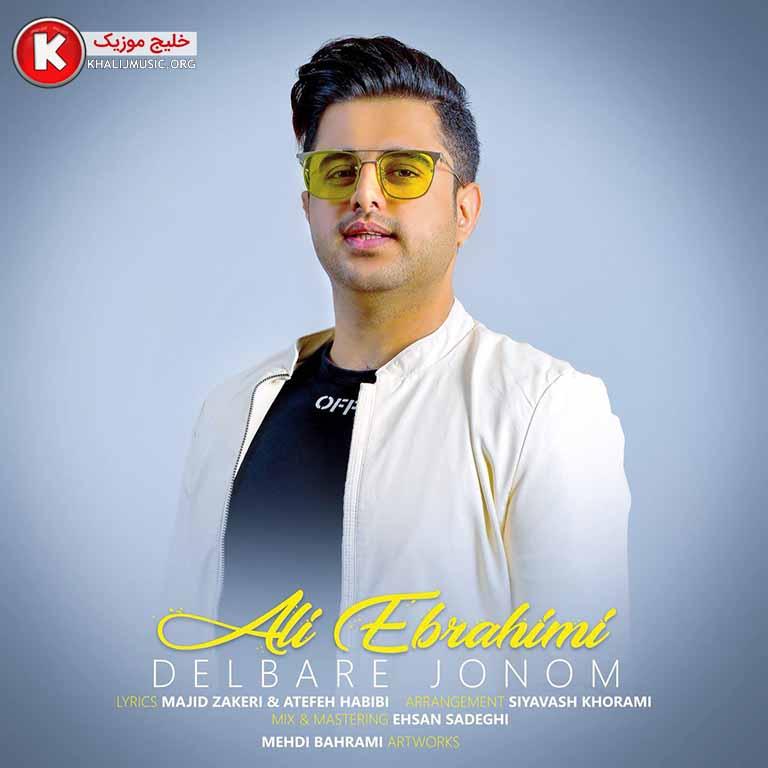 علی ابراهیمی آهنگ جدید و بسیار زیبا و شنیدنی بنام دلبر جونوم