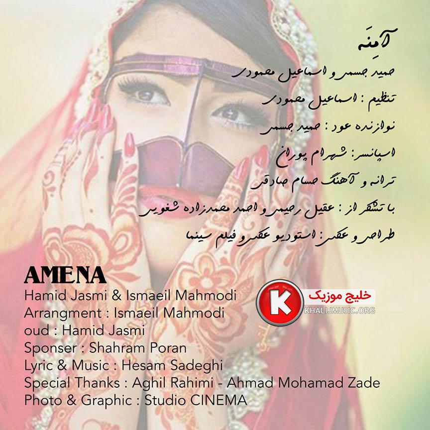 حمید جسمی و اسماعیل محمودی آهنگ جدید و بسیار زیبا و شنیدنی بنام آمنه