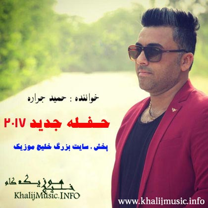 حمید جراره آهنگ جدید اجرای زنده و بسیار زیبا و شنیدنی بصورت حفله