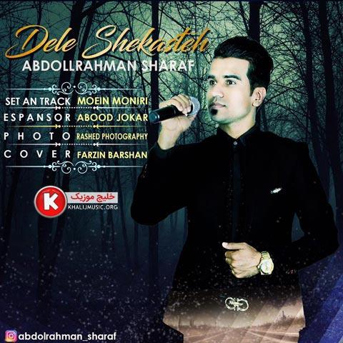 عبدالرحمان شرف آهنگ جدید و بسیار زیبا و شنیدنی بنام دل شکسته