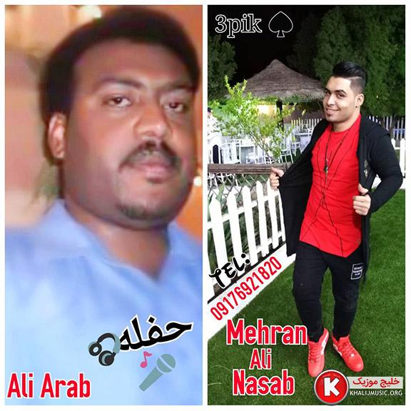 مهران علی نسب و علی عرب آهنگ جدید اجرای زنده و بسیار زیبا و شنیدنی بصورت حفله