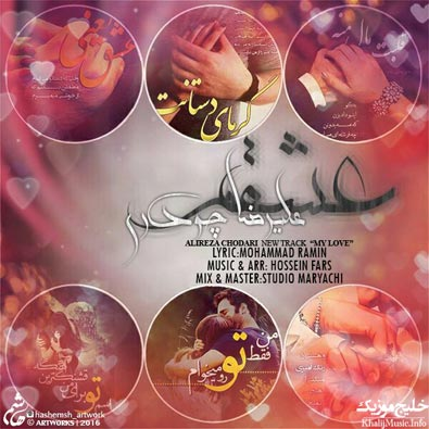 علیرضا چودری ( علی عرف ) – عشقم