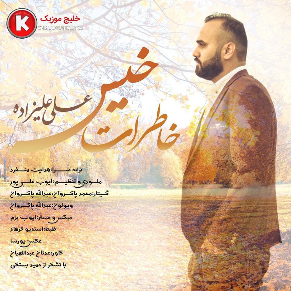 علی علیزاده آهنگ جدید و بسیار زیبا و شنیدنی بنام خاطرات خیس