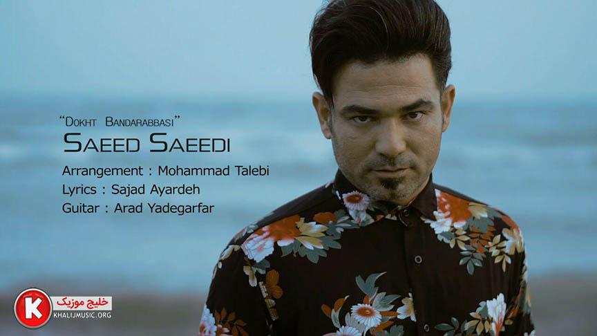 سعید سعیدی تیزر و آهنگ جدید و بسیار زیبا و شنیدنی بنام دخت بندرعباسی
