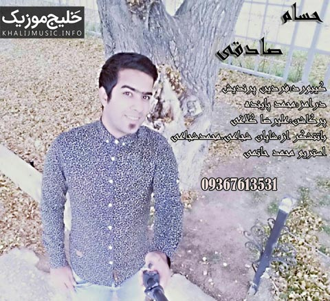 حسام صادقی – حفله جدید ۲۰۱۶