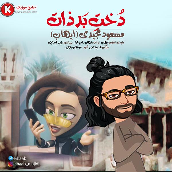 دانلود آهنگ جدید و بسیار زیبا و شنیدنی از مسعود مجیدی ( ایهاب ) بنام دخت بدذات