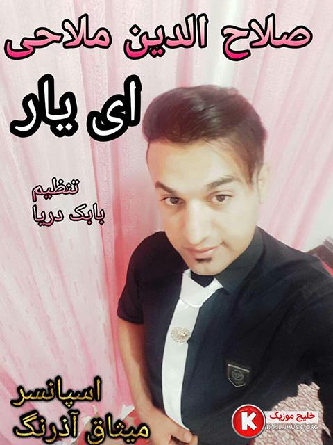 صلاح الدین ملاحی آهنگ جدید و بسیار زیبا و شنیدنی بنام ای یار