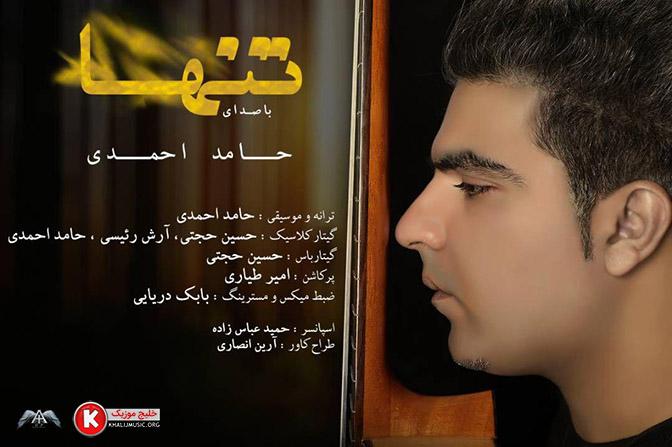حامد احمدی آهنگ جدید و بسیار زیبا و شنیدنی بنام تنها