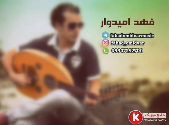 فهد امیدوار آهنگ جدید اجرای زنده و بسیار زیبا و شنیدنی بصورت حفله