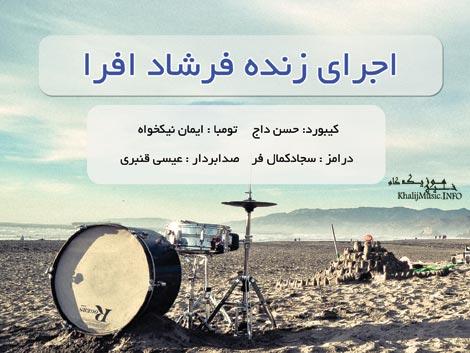 فرشاد افرا – اجرای زنده جدید
