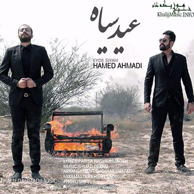 حامد احمدی – عید سیاه