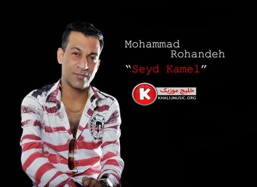 محمد روهنده آهنگ جدید و بسیار زیبا و شنیدنی بنام سیدکامل