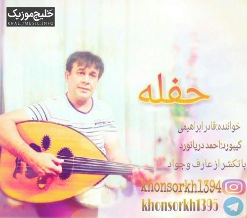 قادر ابراهیمی – حفله جدید ۲۰۱۷