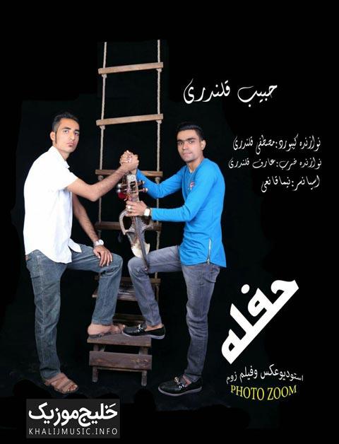حبیب قلندری آهنگ جدید اجرای زنده اسلو و بسیار زیبا و شنیدنی بصورت حفله