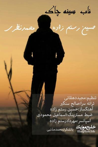 محمد نظری و حسین رستم زاده – ناب سینه چاک