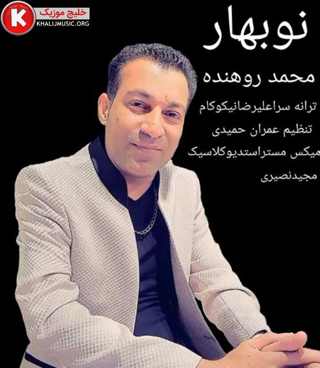 محمد روهنده آهنگ جدید و بسیار زیبا و شنیدنی بنام نوبهار