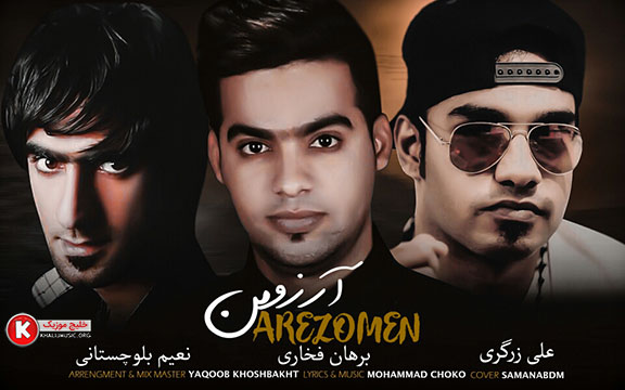 علی زرگری و برهان فخاری و نعیم بلوچستانی آهنگ جدید و بسیار زیبا و شنیدنی بنام آرزومن