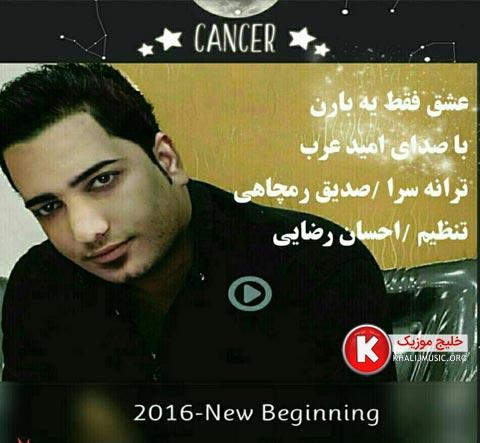 امید عرب آهنگ جدید و بسیار زیبا و شنیدنی بنام عشق فقط یه بارن