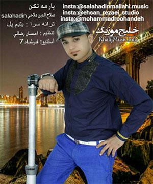 http://dl.khalijmusic.us/ax2/8878744521154000.jpg