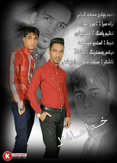آهنگ جدید و بسیار زیبا از احمد بهادری و مسعود گردابی بنام خداحافظ