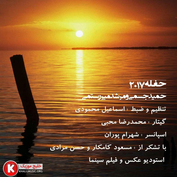 http://dl.khalijmusic.us/ax2/9-54.jpg