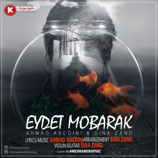 احمد عابدینی و سینا زند آهنگ جدید و بسیار زیبا و شنیدنی بنام عیدت مبارک