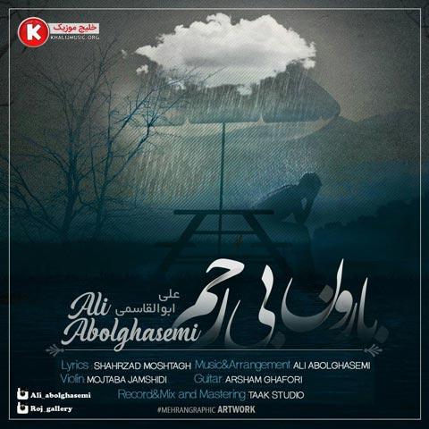 آهنگ جدید و بسیار زیبا و شنیدنی از علی ابولقاسمی بنام بارون بی رحم