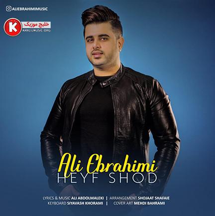 علی ابراهیمی آهنگ جدید و بسیار زیبا و شنیدنی بنام حیف شد