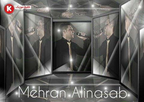 آهنگ جدید اجرای زنده و بسیار زیبا از مهران علی نسب بصورت حفله