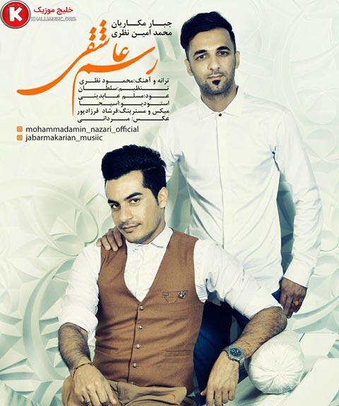 محمد امین نظری و جبار مکاریان آهنگ جدید و بسیار زیبا و شنیدنی بنام رسم عاشقی