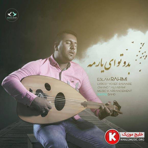 اسلام رحیمی آهنگ جدید و بسیار زیبا و شنیدنی بنام بدو تو ای یار مه