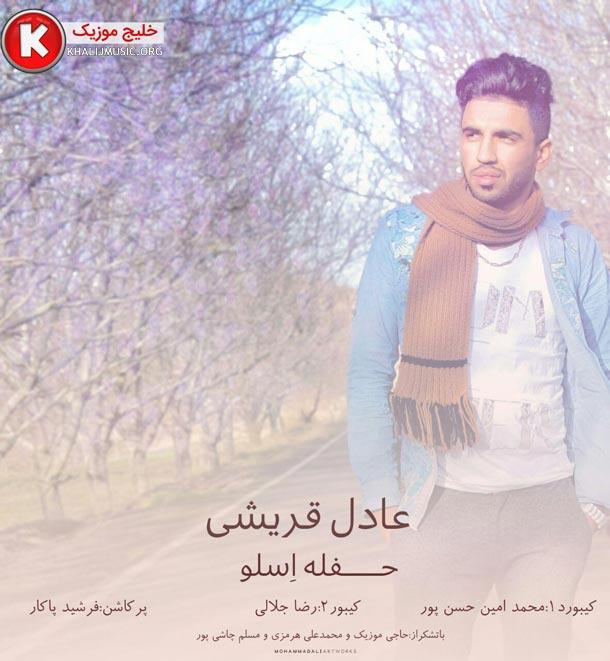 عادل قریشی آهنگ جدید اجرای زنده و بسیار زیبای اسلو بصورت حفله