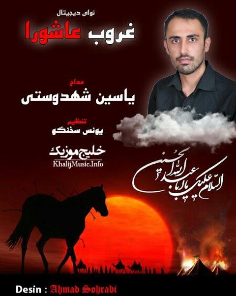 یاسین شهدوستی – آلبوم مداحی غروب عاشورا