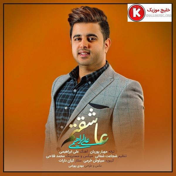 دانلود آهنگ جدید و بسیار زیبا و شنیدنی از علی ابراهیمی بنام عاشقتوم