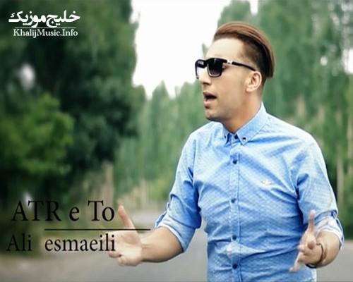 http://dl.khalijmusic.us/ax2/Ali-Esmaeili-Atre-To.jpg