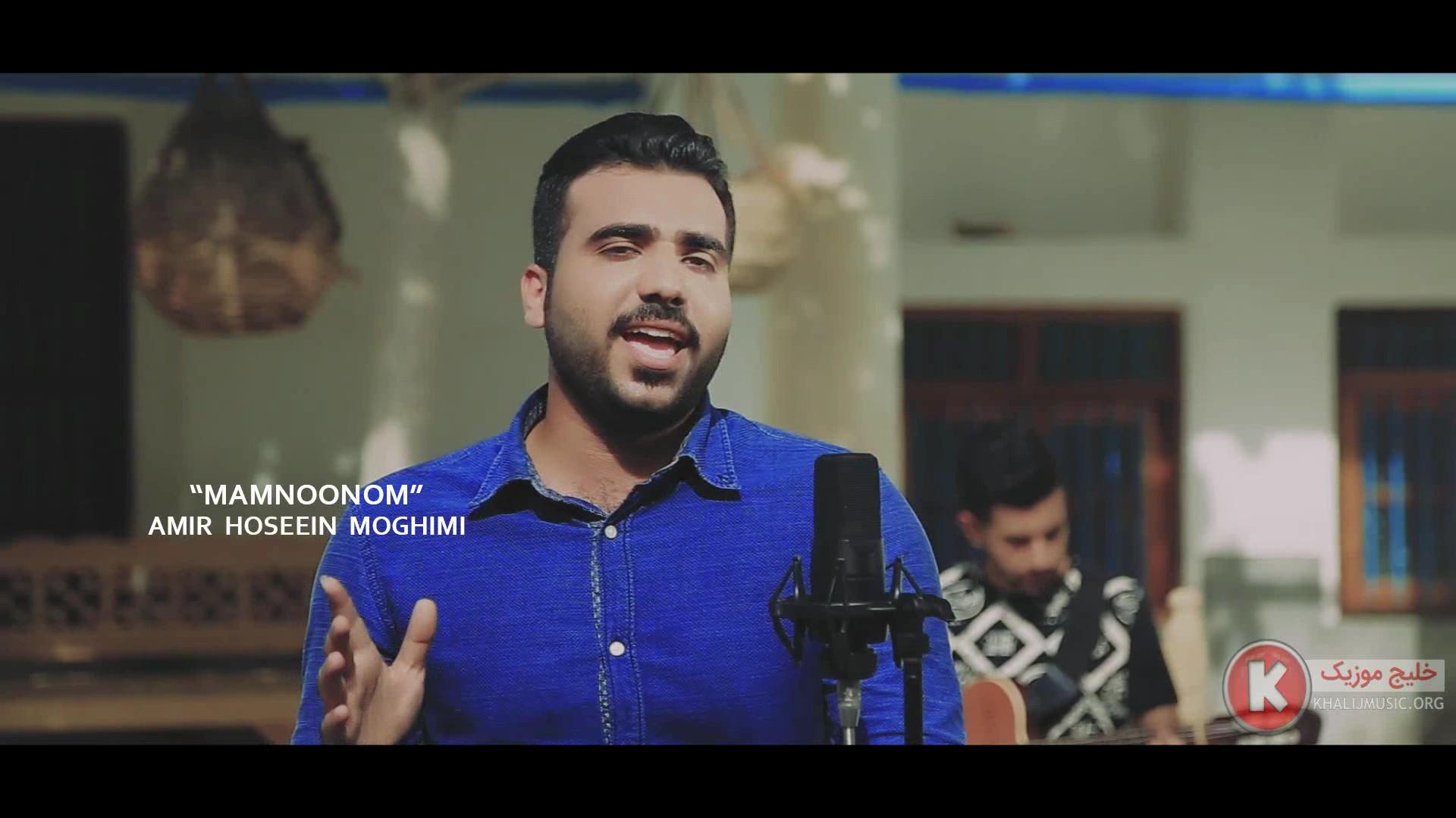 امیر حسین مقیمی تیزر موزیک ویدئوی جدید و بسیار زیبا و دیدنی بنام ممنونم