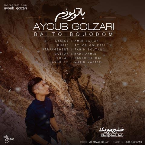 http://dl.khalijmusic.us/ax2/Ayoub-Golzari---Ba-to-Boudom-5320.jpg