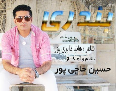 حسین حاجی پور – بندری