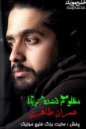 عمران طاهری – مظلوم دشت کربلا