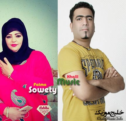 http://dl.khalijmusic.us/ax2/Fatma-Sowety3210.jpg