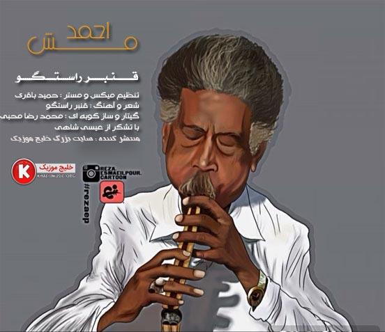 قنبر راستگو آهنگ جدید و بسیار زیبا و شنیدنی بنام مش احمد