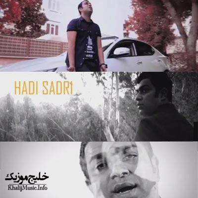 هادی صدری – تیزر موزیک ویدئوی کوچه ی شما