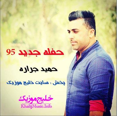 حمید جراره – حفله جدید ۹۵