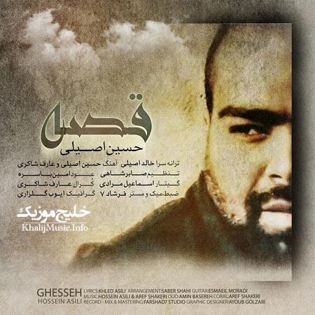 حسین اصیلی – قصه